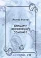 Улицами московского романса. Книга - экскурсия